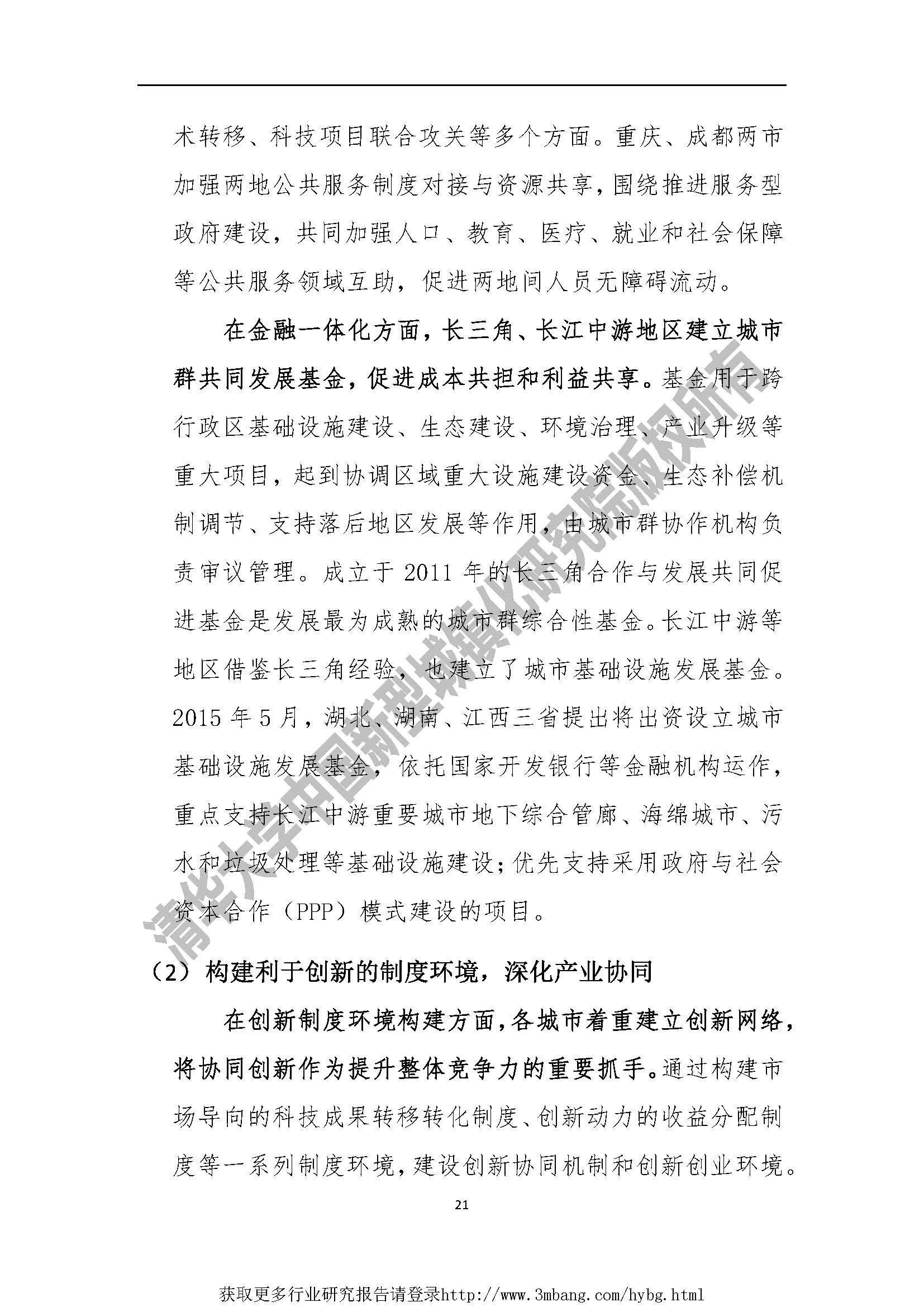 1_页面_025.jpg