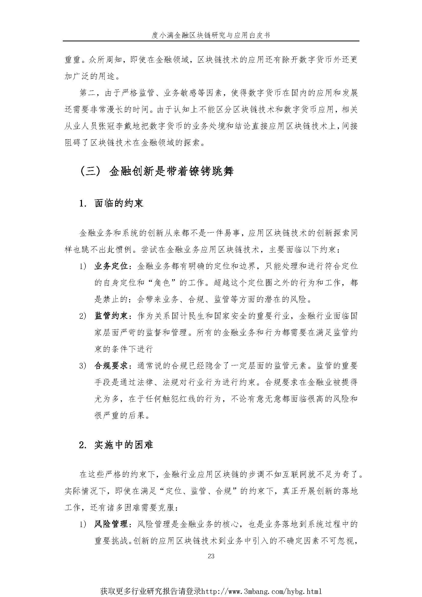 1_页面_030.jpg
